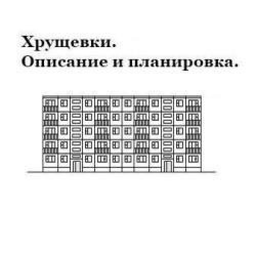 Планировка трехкомнатной квартиры хрущевки. Хрущевки: описание, типовые планировки с фото