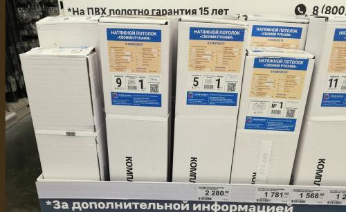Потолки в Леруа мерлен. Как за 1300 рублей сделать натяжной потолок своими руками. Крутая новинка в Леруа Мерлен.